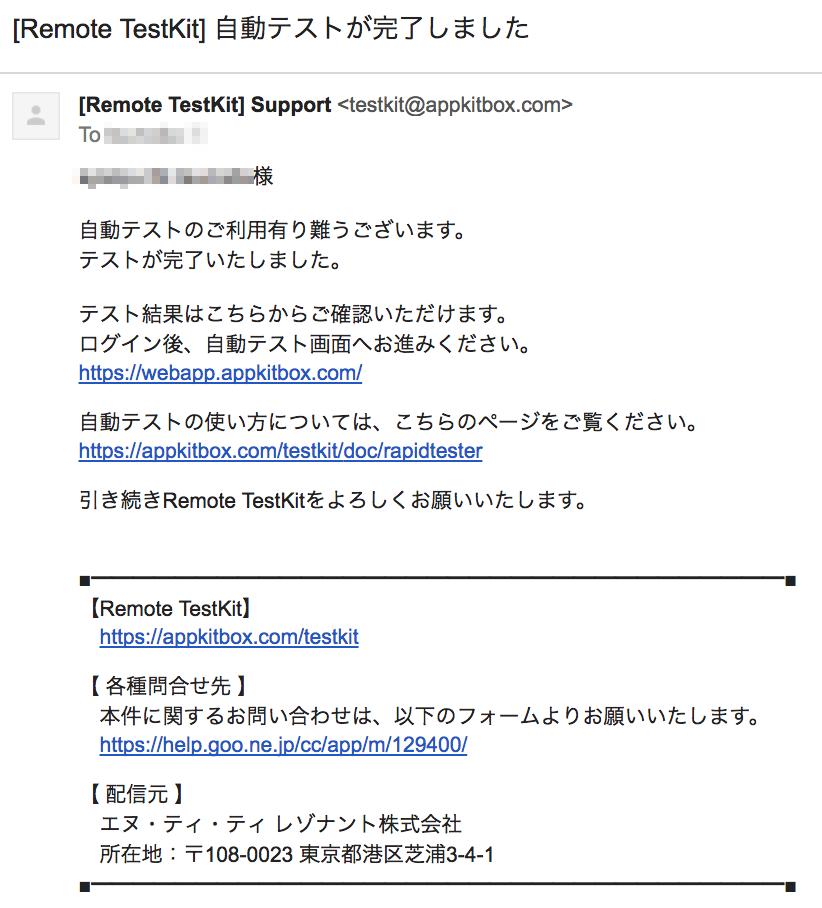 完了通知メール