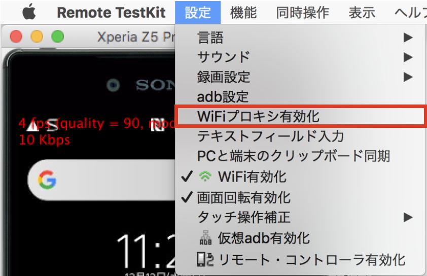 WiFiプロキシの有効化/無効化