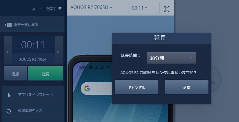 レンタル端末画面