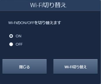 WiFi切り替え