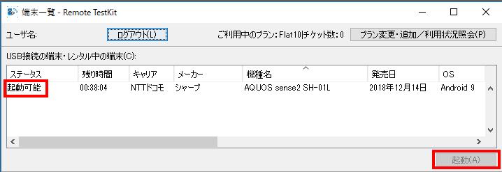 端末画面の再表示