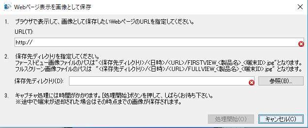 URL自動キャプチャ