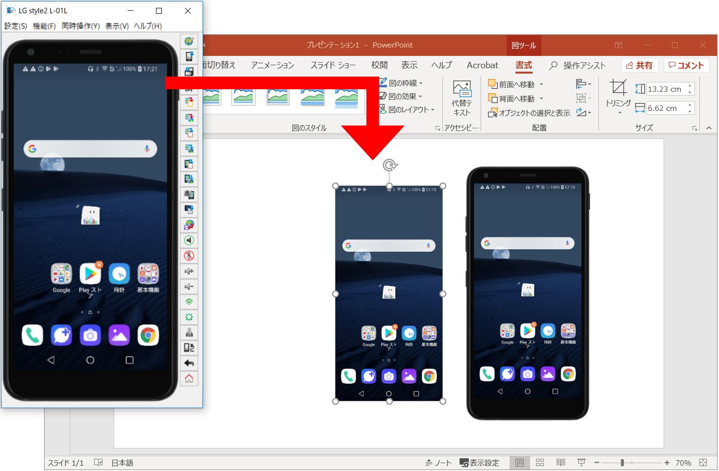 端末全体または画面のキャプチャを貼り付け