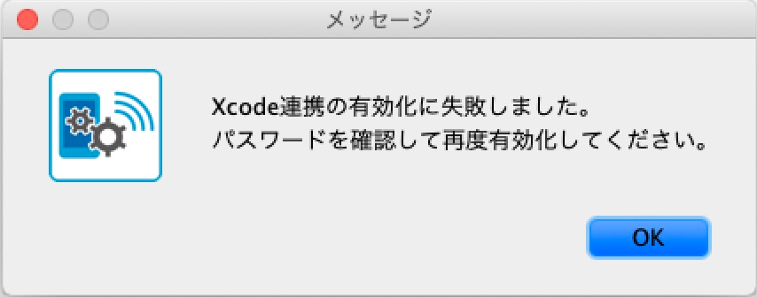 Xcode Connector機能