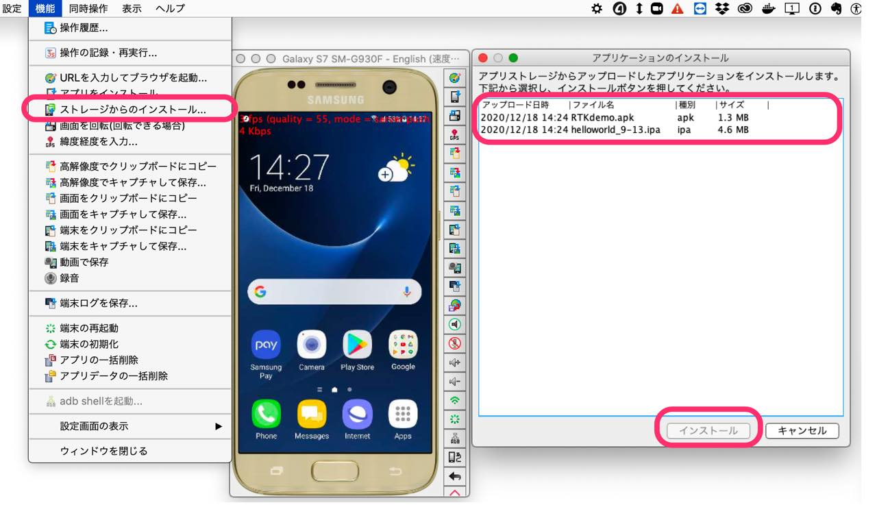 検証アプリのインストールを素早く