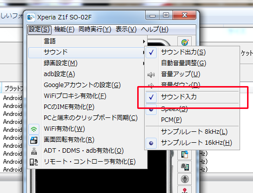 sound_in01jp
