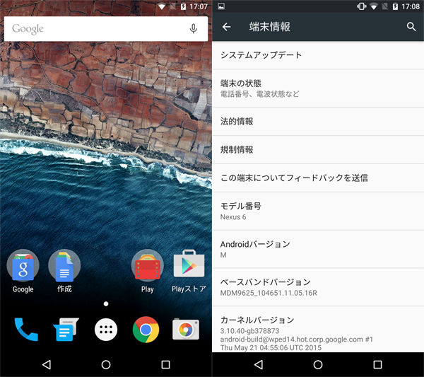 android_m_n6_capjp01