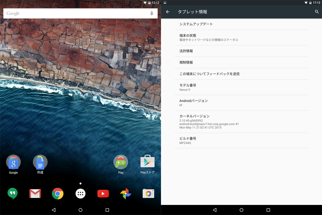 android_m_n9_capjp01